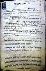 Обязательство Банку от П.Ф. Фон-Штейна. 1886 год