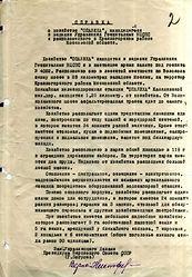 Справка 1944.jpg