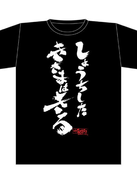 刀使ノ巫女 ほらいずんTシャツ(きさまはきる)