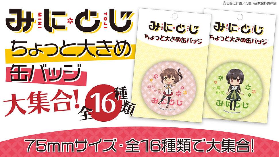 minitoji-badge_bn190618.jpg