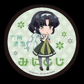 みにとじ ちょっとおおきめ缶バッジ(六角清香)