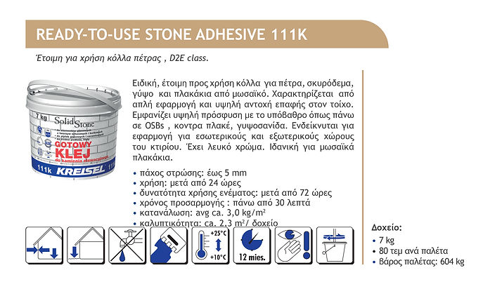 ready to usu stone adhesive 111k.jpg