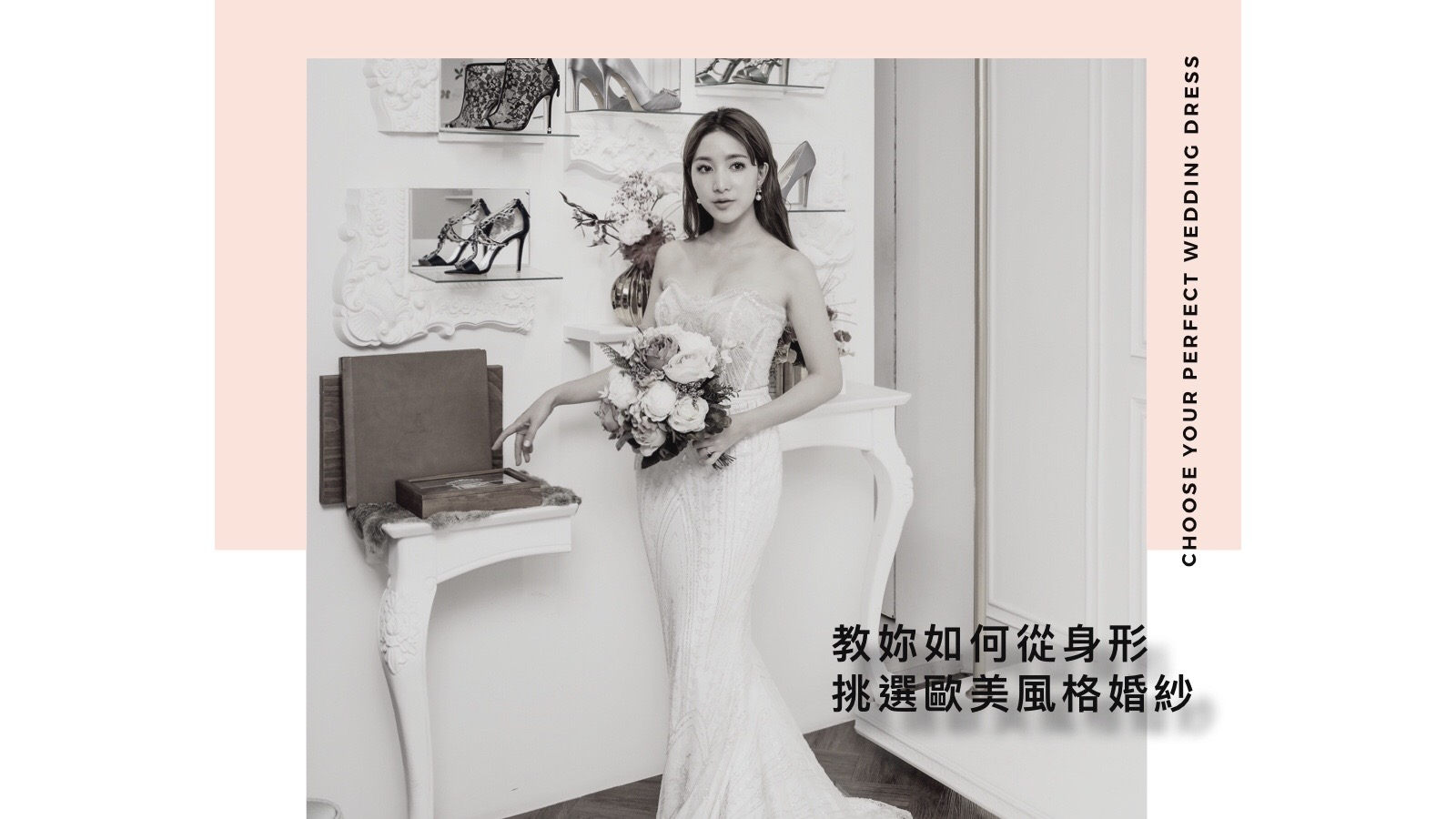 我也可以穿上性感魚尾禮服嗎?Jenny Chou教妳如何從身形挑選歐美風