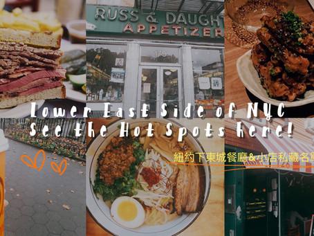 在地New Yorker私藏名單!6間紐約下東城美味餐廳與風尚小店推薦