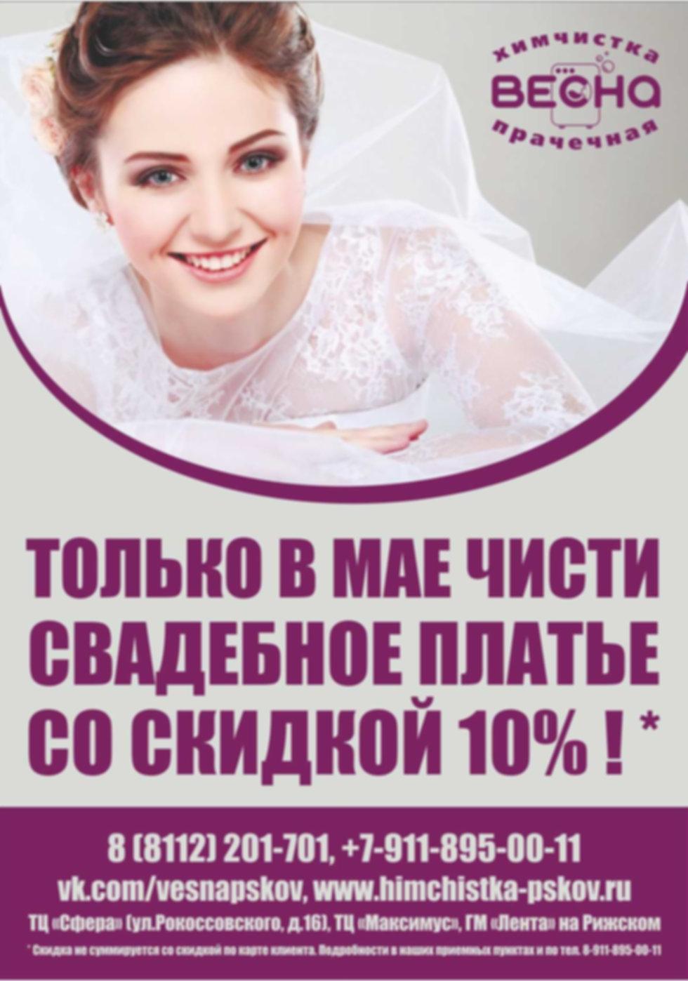 Афиша свадебные платья май 2019.jpg