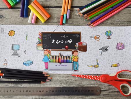 רעיונות למתנות סוף שנה לגני הילדים