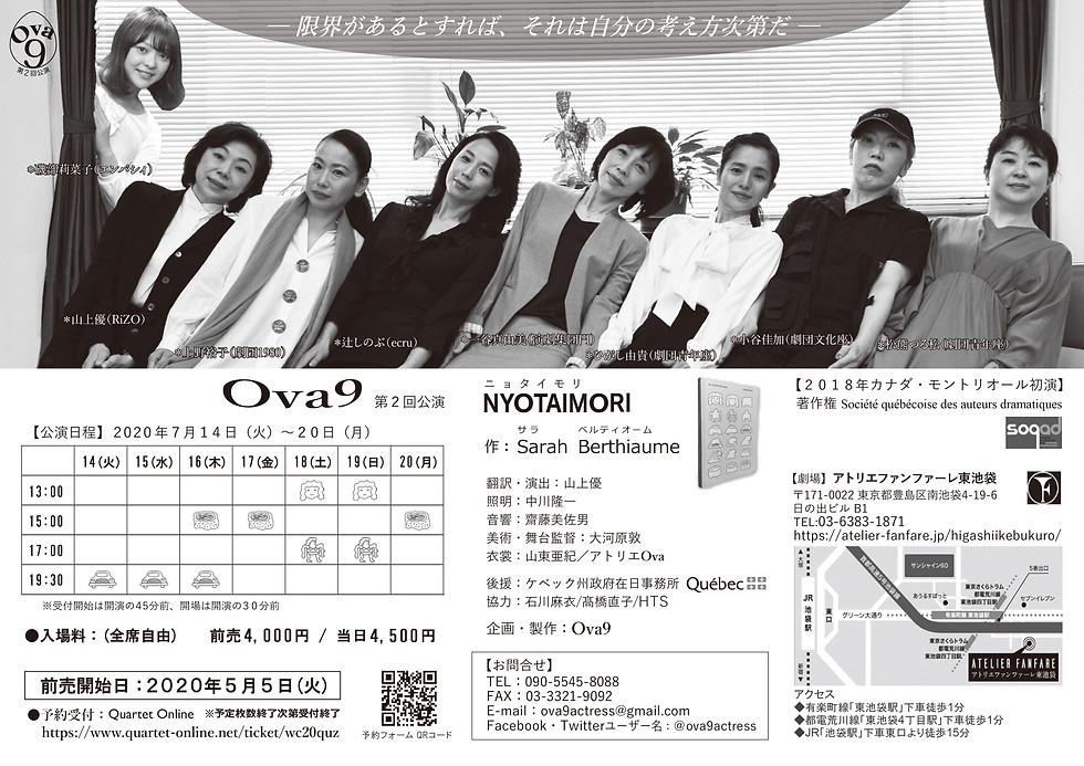 山上優 出演 舞台/NYOTAIMORI 〜ニョタイモリ〜