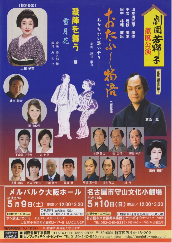 劇団若獅子公演「おたふく物語」