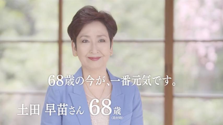 土田早苗 出演 CM/協和発酵バイオ「オルニチン」