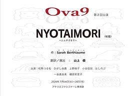 Nyotai_omote.jpg