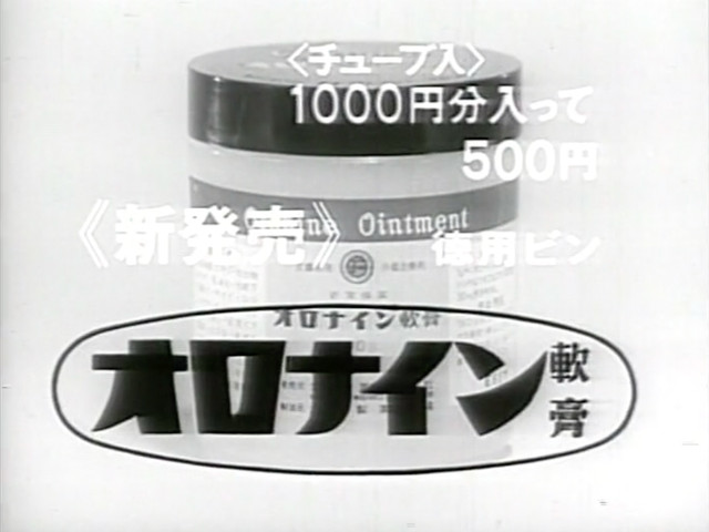 大塚製薬「オロナイン」CM