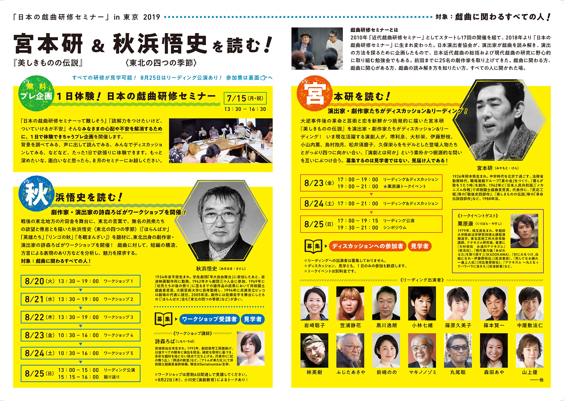「日本の戯曲研修セミナー/宮本研を読む!」日本演出者協会制作