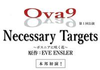 Ova9 第一回公演「Necessary Targets〜ボスニアに咲く花」
