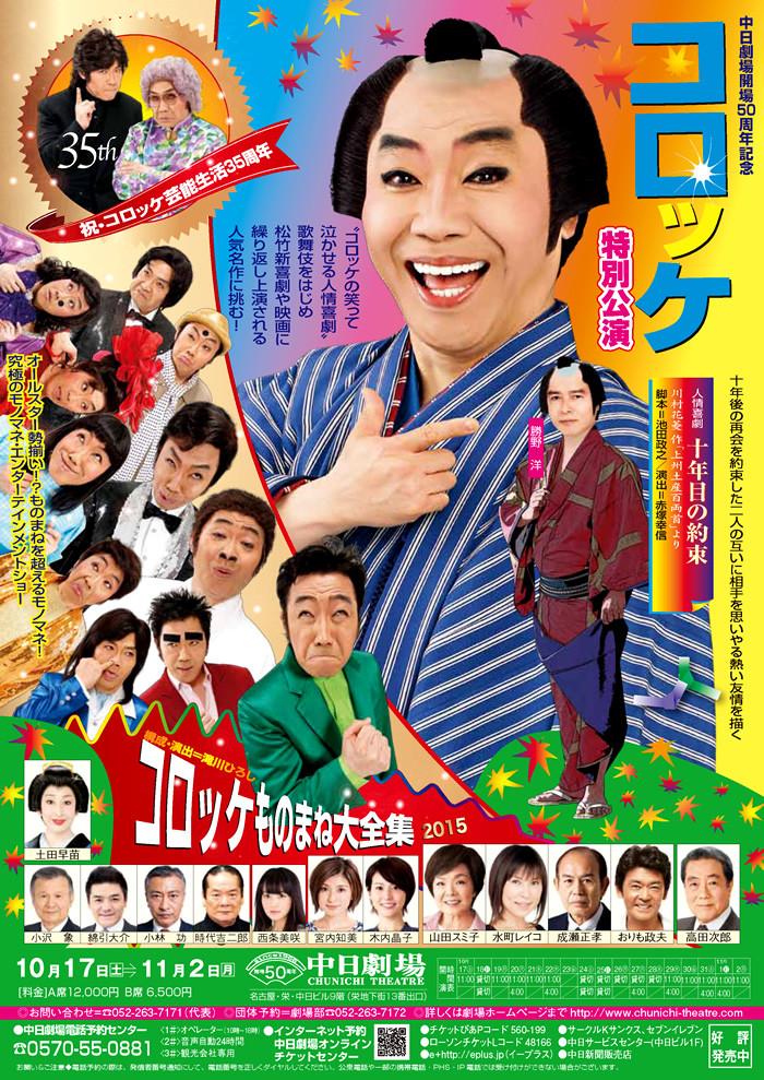 コロッケ特別公演「人情喜劇 十年目の約束」