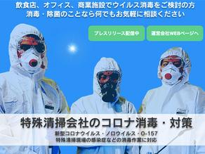 【コロナ消毒】作業実績紹介・8月・工場+寮・東海地方