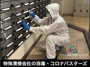 【コロナ消毒】作業実績紹介・8月・接待飲食業・東海地方