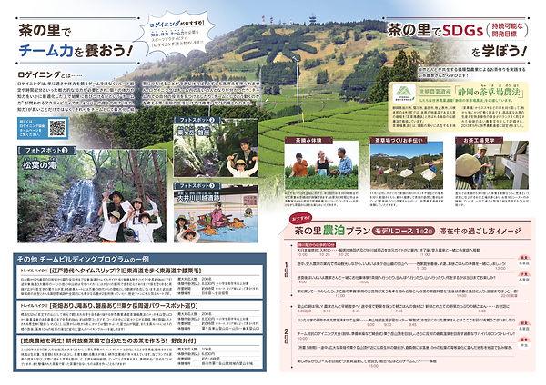教育旅行パンフレット_最終_page-0002.jpg
