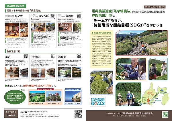 教育旅行パンフレット_最終_page-0001.jpg