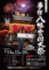 2018秋祭りポスター.jpg