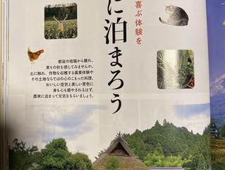 旅の手帖10月号に掲載頂きました!