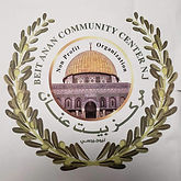 Beit Anan Community Center.jpg