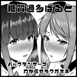 ushirodo_cut