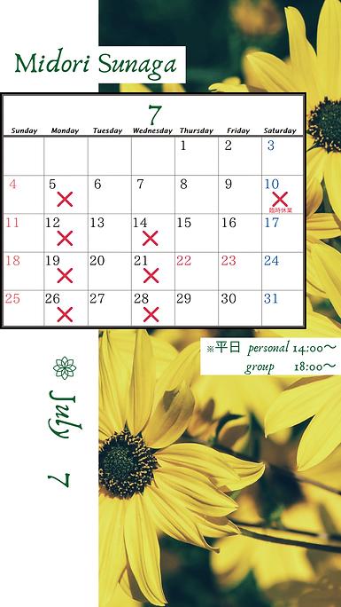 砂賀‐7月