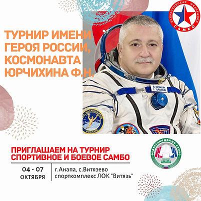 Турнир имени Героя России, космонавта Юрчихина Ф.Н. 1.jpg