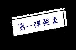 Bana202108_sozai03.png