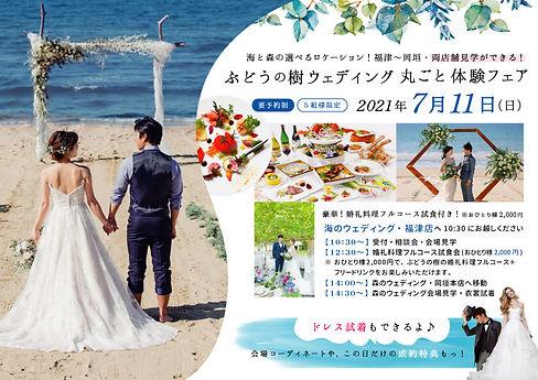 UmiFair20210711.jpg