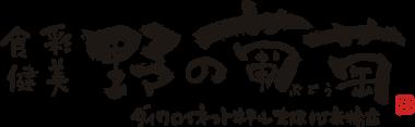 野の葡萄 大阪 心斎橋店