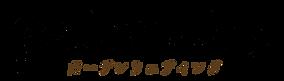 GardenWD_Logo_karui.png
