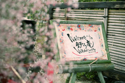 ぶどうの樹「野々庵」