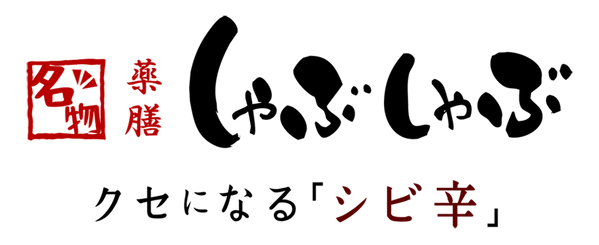名物! 薬膳しゃぶしゃぶ クセになる「シビ辛」 大阪府大阪市  中央区南船場3-9-8  ダイワロイネットホテル  大阪心斎橋1F  野の葡萄 大阪心斎橋店
