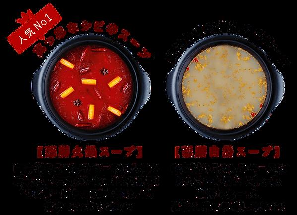 人気NO,1 真っ赤なシビ辛スープ 薬膳火鍋スープ 自家製あごだしをベースに八角や唐辛子、クコの実にたっぷりの花椒!シビ辛がクセになる美味しさ!体がポカポカに! 素材の味を楽しめるスープ 薬膳白湯(パイタン)スープ 自家製あごだしをベースにとんこつを加えて作った自慢のスープ。素材の味をお楽しみあれ! 大阪府大阪市  中央区南船場3-9-8  ダイワロイネットホテル  大阪心斎橋1F  野の葡萄 大阪心斎橋店