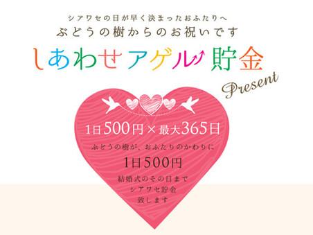 幸せ貯金「お祝い金」プレゼント!