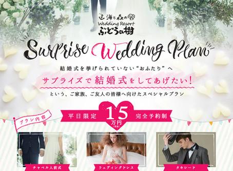結婚式をプレゼントしませんか?