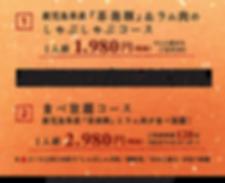 鹿児島県産「茶味豚」&ラム肉のしゃぶしゃぶコース 1人前1,980円 1人前から注文OK! 本日の前菜、お造り、大阪野菜の天ぷら、鍋野菜、きのこ盛り、しゃぶしゃぶ肉(茶味豚・ラム肉)、シメのごはんorうどん、プチデザート しゃぶしゃぶ食べ放題コース 鹿児島産「茶味豚」とラム肉のしゃぶしゃぶが食べ放題! 1人前2,980円 ご利用時間120分(90分ラストオーダー) 大阪府大阪市  中央区南船場3-9-8  ダイワロイネットホテル  大阪心斎橋1F  野の葡萄 大阪心斎橋店 夜メニュー ディナー メニュー