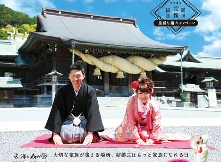 【岡垣・宗像・福津】地元で結婚式を挙げようキャンペーン開始!