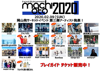 machioto20202_SAN.png