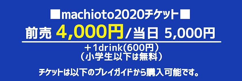 チケット2020.png