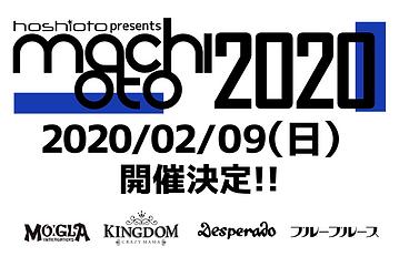 machioto2019_Kaisai_01.png