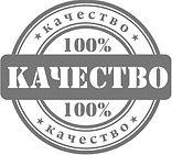 kachestvo_.jpg