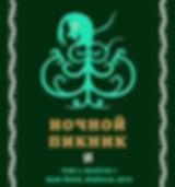 Night Picnic_Cover_v2i1 eBook RUSSIAN.jp