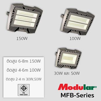 MFB-Series_คุณสมบัติ 1.jpg