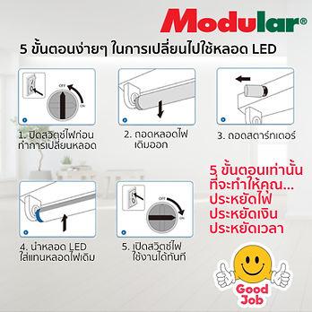การเปลี่ยนไปใช้หลอด LED.jpg