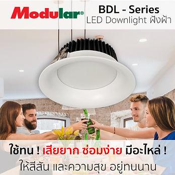 BDL_การตลาด.jpg
