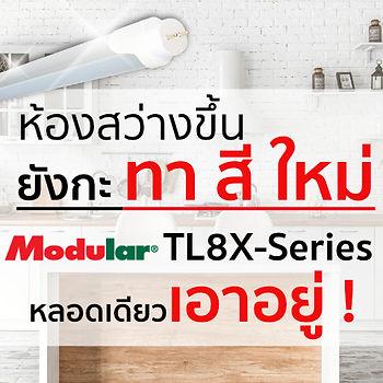 TL8X-Series รูปคุณสมบัติ 1.jpg