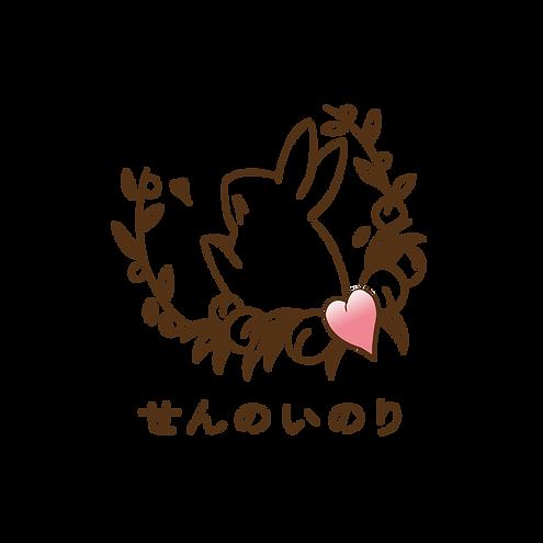 せんのいのり-logo.png
