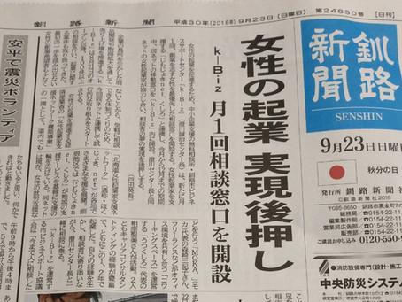 【釧路新聞】【2018年9月23日】